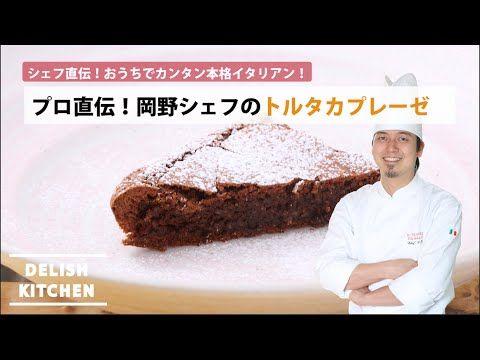 シェフ直伝!プロに教わる絶品チョコスイーツ「トルタカプレーゼ」の作り方 - macaroni