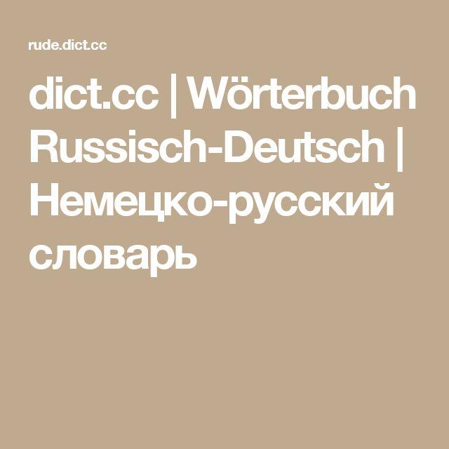 dict.cc | Wörterbuch Russisch-Deutsch | Немецко-русский словарь