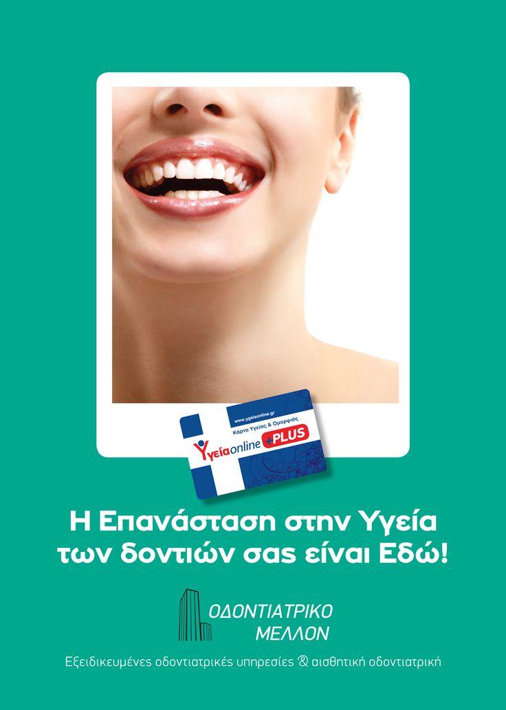 +PLUS - Ygeiaonline.gr