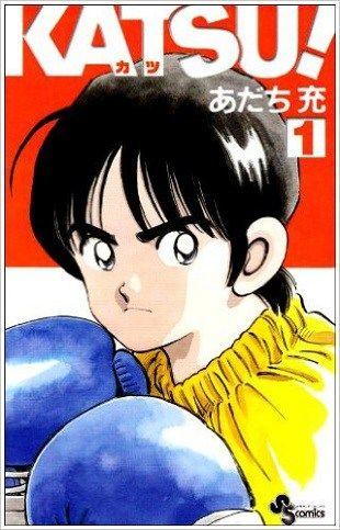 Copertina dell'edizione giapponese di Katsu!, identica a quella italiana