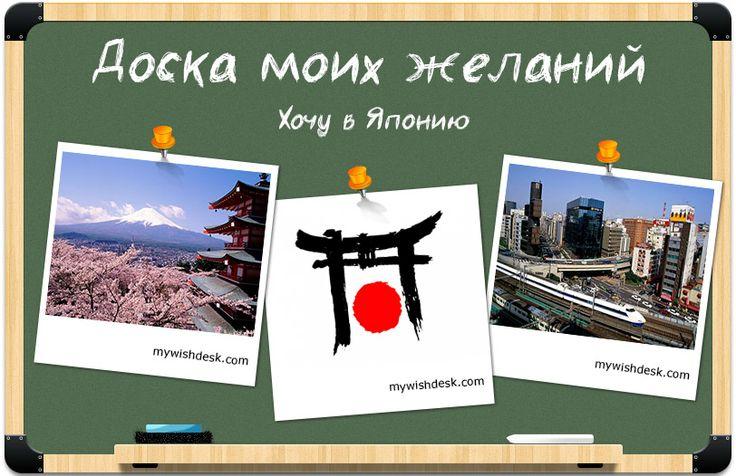 Хочу в Японию  #wish #want #desk #mywishdesk #amazing #followme #Japan