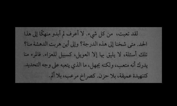من أشعار الأمير خالد الفيصل ومن غناء محمد عبده Arabic Love Quotes Song Quotes Words