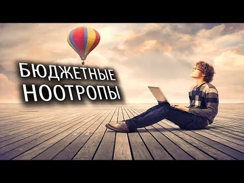 (4) 7 Самых Выгодных Ноотропов - YouTube