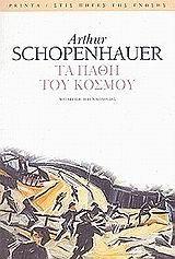 """""""Η ζωή ταλαντεύεται, όπως το εκκρεμές, από τα δεξιά προς τα αριστερά, από τα βάσανα στην ανία», γράφει στα 1812 ο Σοπενάουερ. Σε μια Γερμανία όπου η επίσημη φιλοσοφία (ακολουθώντας την πορεία που χάραξε ο Έγελος) έχει εμπλακεί σε έναν οπτιμισμό που αναμένει τα πάντα από την επιστήμη, την ιστορία και το κράτος, ο Σοπενάουερ εισάγει έναν προβληματισμό πάνω στη ματαιότητα του κόσμου, την οδύνη και τη δυστυχία της ανθρώπινης ύπαρξης .1995"""