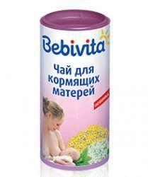 Бебивита чай для кормящих матерей 200г  — 206р. ---------------- Чай для кормящих матерей  Экстракты натуральных трав в составе чая стимулируют лактацию   БЕЗ глютена   БЕЗ добавления красителей   БЕЗ добавления консервантов     Грудное молоко - это самое естественное и здоровое питание для малыша первого года жизни.   Чтобы малышу всегда хватало грудного молока, позаботьтесь о том, чтобы Ваш организм усваивал достаточное количество жидкости. Чай Bebivita для кормящих…
