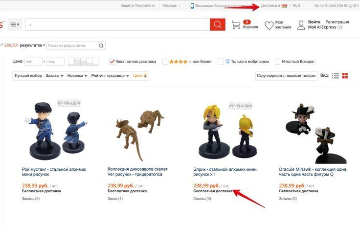 Должно, но в реальности в ту же Беларусь можно заказать товар с бесплатной доставкой на сумму 238 рублей! Читать далее: https://aliprofi.ru/dostavka-aliexpress/