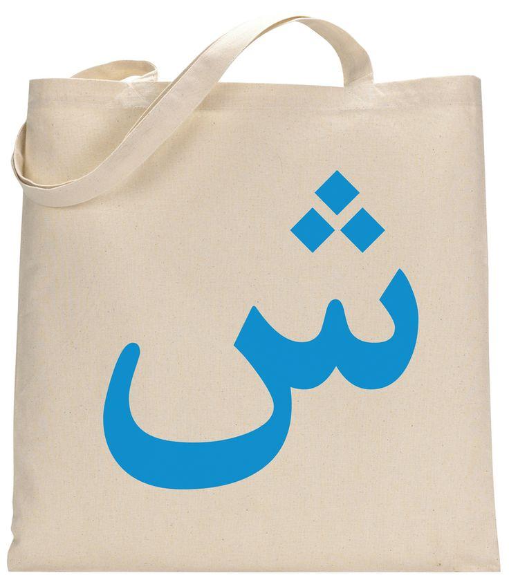 Golreezan -  Personalized Persian Monogram Tote Bag , $18.00 (http://golreezan.com/persian/personalized-persian-monogram-tote-bag/)