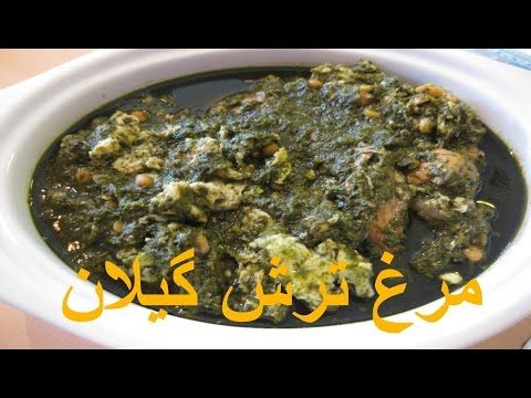 13 best persian food images on pinterest persian food recipes morgh torsh gilan youtube forumfinder Images