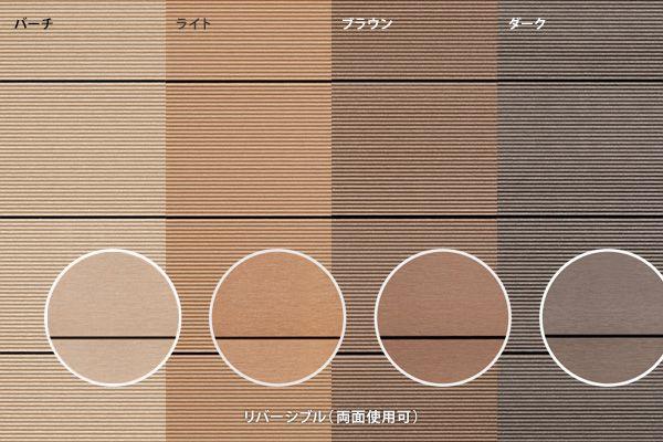 バイタルデッキ 用途 [仕上]屋外用デッキ 材質:木材・プラスチック再生複合材 規格:25×145×2000 サイドスリット加工 梱包:3枚入/束(0.870㎡/束) 色:バーチ、ライト、ブラウン、ダーク