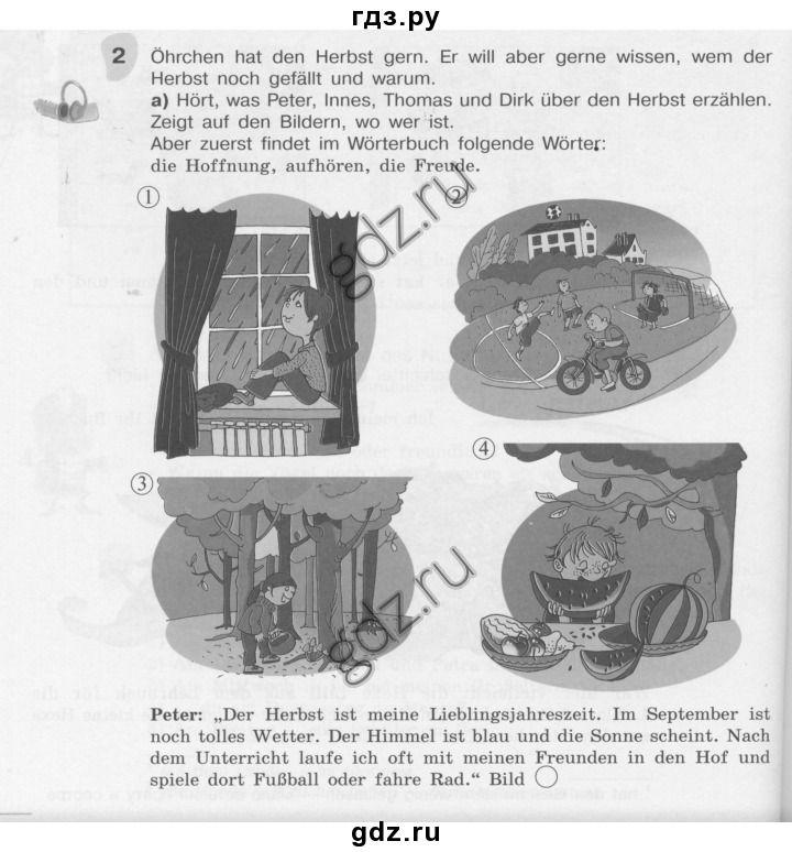 Решения учебника дорофеев и шарыгин класс 5 номер 460 скачать бесплатно через торрент