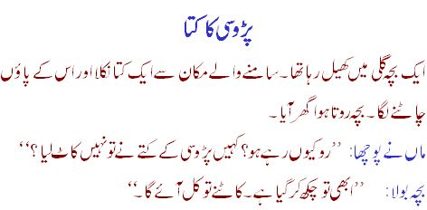 Latest Funny SMS, Funny SMS Messages,urdu Poetry SMS,Poetry Pictures sms,pictures SMS