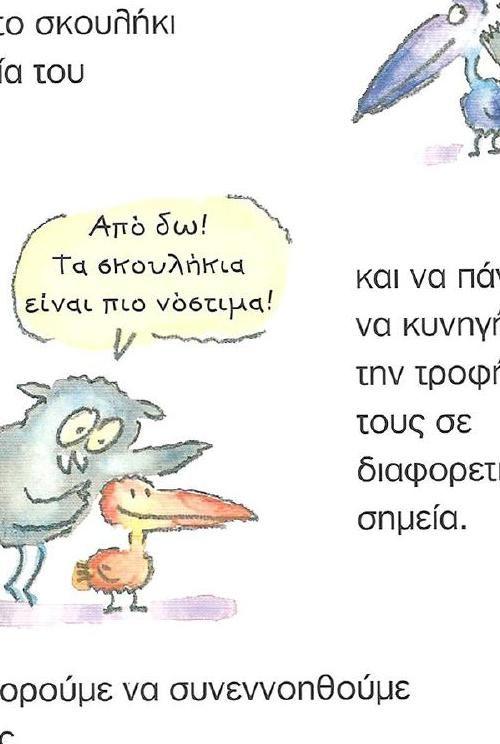 #ClippedOnIssuu from Ηρεμία έξω η βία!