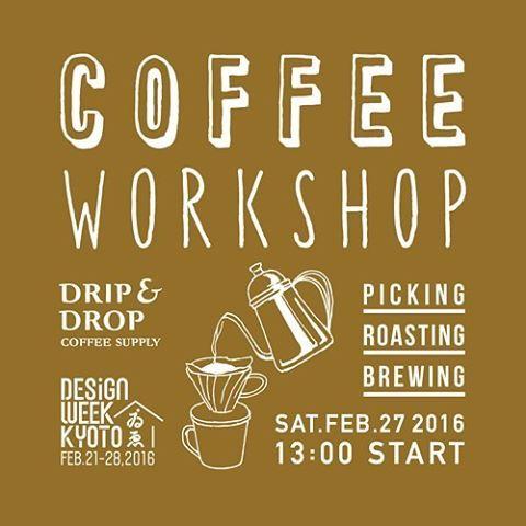 / coffee workshop / 2016年2月27日(土)13:00〜 2月21日〜28日の期間で開催する「Design Week Kyoto -ゐゑ-2016」に DRIP & DROP COFFEE SUPPLY も参加します。  当日は〔生豆のピッキング→焙煎→抽出〕までを体験できるワークショップを開催いたします。(90分程度)  参加費は無料。(当日、会場でコーヒー1杯650円をご注文ください。) 定員は10名で、専用ページでのご予約が必要となります。  詳しくは、Design Week Kyoto 2016特設サイトをご覧ください。 http://www.designweek-kyoto.com/ja/events_and_open-houses/dripdrop-coffee-supply  #designweekkyoto2016 #workshop #coffeeworkshop #drpdrp #dripanddropcoffeesupply #dripanddrop #kyoto #coffee #cafe