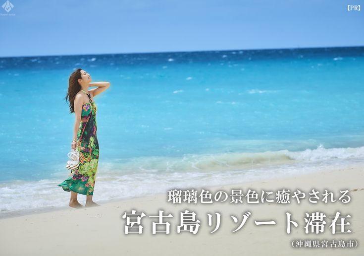 大人時間を彩る旅の情報サイト「トラベルバリュー」の特集ページ「風光明媚」でご紹介する沖縄県の宮古島。非日常の絶景が広がるスポットや極上リゾート滞在、食材やロケーションが魅力的なグルメをご紹介します。