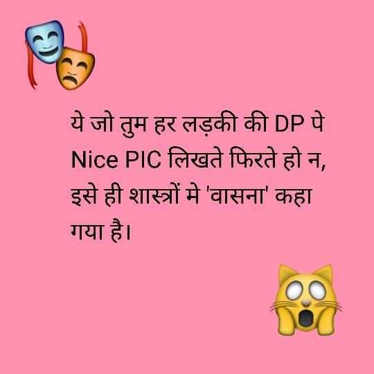 hindi joke, funny, dp, girl