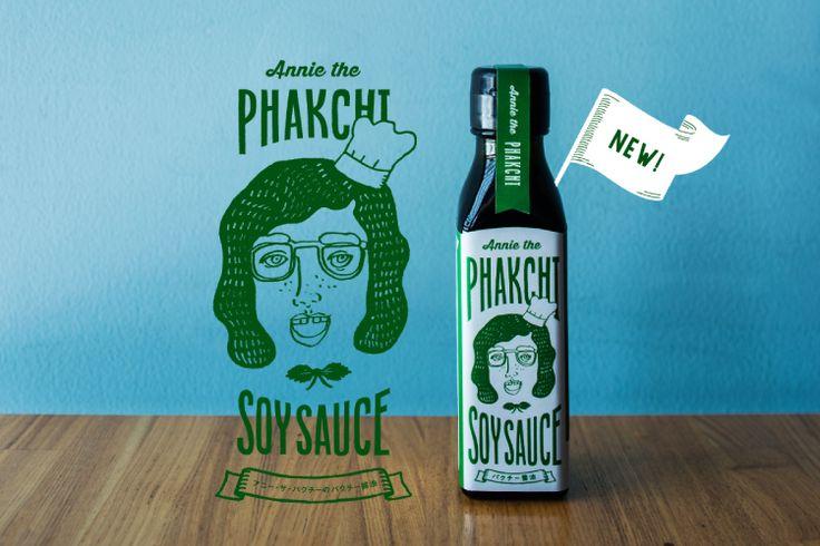 アジアン料理には欠かせないハーブ「パクチー」と、日本を代表する調味料「醤油」を組み合わせた斬新なソース『パクチー醤油』が新発売される。 TAMARIBAから新発売される『Annie the Phakchi Soy Sauce(アニー・ザ・パクチー・ソイソース)』は、謎の料理研究家「アニー」がプロデュースしたもの。 同商品は、愛媛県の特産品である「宇和島の醤油」と、名水百選にも選ばれた西条市の「西条産のパクチー」を使用した本物志向のソース。 レシピ開発は、料理家の河瀬璃菜氏が担当している。 どんな料理にも合う魔法のソース! パクチー好きなら説明不要だが、パクチーはどんな料理にも合う魔法のハーブ。 そんなパクチーを使用した『パクチー醤油』が万能じゃないわけがない! 卵かけご飯から、サラダ、餃子、パスタソースなどなど、いろんな料理に加えることができる。 パクチー卵かけご飯 パクチーとビーツのサラダ パクチー餃子 めちゃくちゃ美味そう。。。 パクチニスト必達のアイテムに間違いない。…