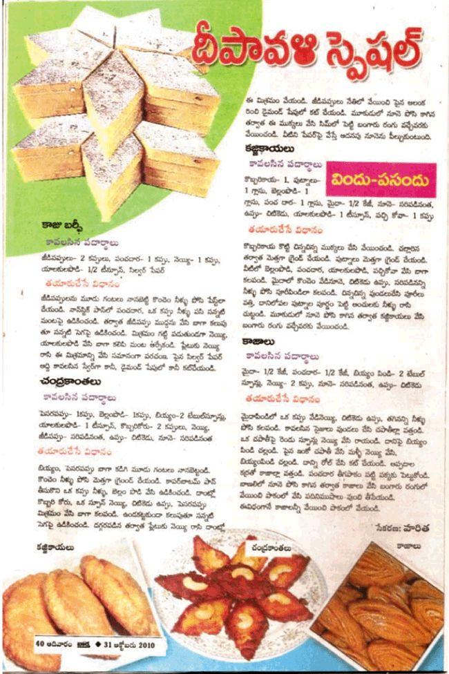 8 best food and drink images on pinterest cooking food indian telugu vantalu telugu recipes vantakalu kaaju barfi kajjikayalu kajalu kaju ccuart Gallery