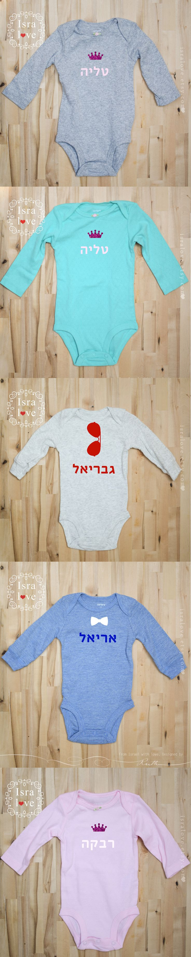 Such a great gift for Jewish babies. These onesies have the Jewish / Hebrew name on them next to a bow tie, aviator sunglasses or a princess crown. So adorable for a brit milah, jewish baby naming, personalized Jewish gift. By Isralove on Etsy. Made in Israel.