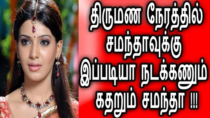 சரும பிரச்சனையால் கதறும் சமந்தா|Tamil Cinema News|Latest News|SAMANTHAIn This Video Shown Tamil Cinema Famous Actress Samantha Feeling Crying About Her Skin Problem சரும பிரச்சனையால் க�... Check more at http://tamil.swengen.com/%e0%ae%9a%e0%ae%b0%e0%af%81%e0%ae%ae-%e0%ae%aa%e0%ae%bf%e0%ae%b0%e0%ae%9a%e0%af%8d%e0%ae%9a%e0%ae%a9%e0%af%88%e0%ae%af%e0%ae%be%e0%ae%b2%e0%af%8d-%e0%ae%95%e0%ae%a4%e0%ae%b1%e0%af%81%e0%ae%ae%e0%af%8d/