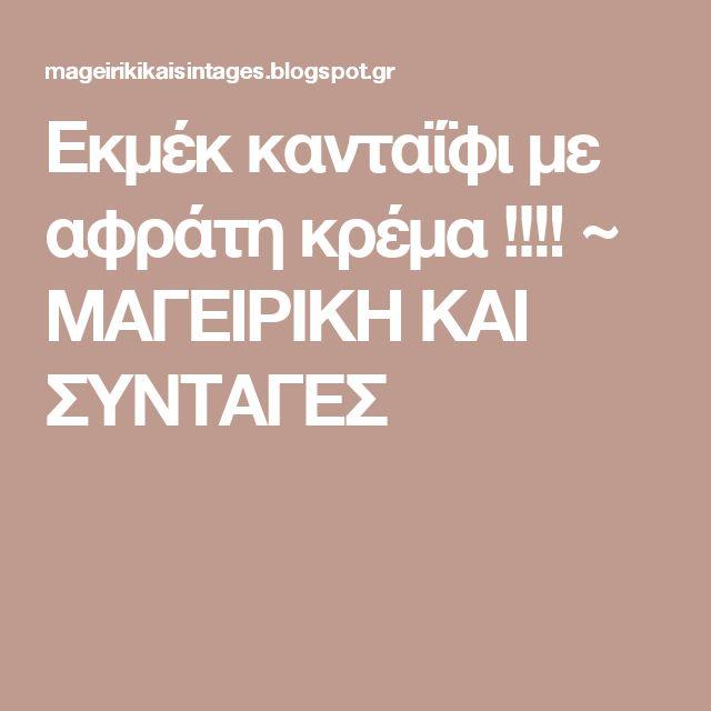Εκμέκ κανταΐφι με αφράτη κρέμα  !!!! ~ ΜΑΓΕΙΡΙΚΗ ΚΑΙ ΣΥΝΤΑΓΕΣ