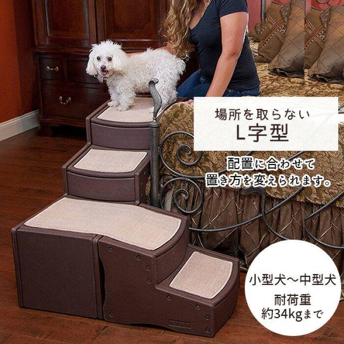 楽天市場 お取り寄せ 小型犬 中型犬 Pet Gear イージー ステップ ベッド ステア 階段 犬 ドッグ ステップ 室内 ペット用品 カーペット 小型犬 中型犬 Pet Gear Easy Step Bed Stair Bbr Baby 1号店 ドッグステップ ペット 中型犬