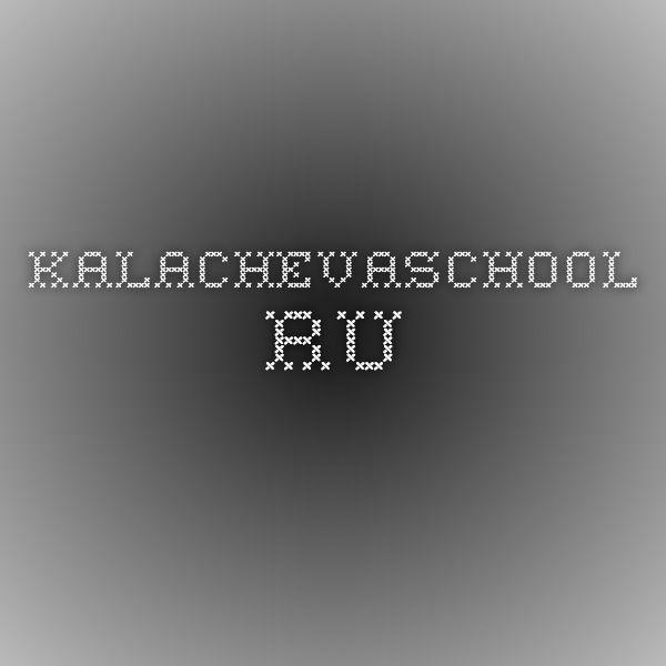 kalachevaschool.ru