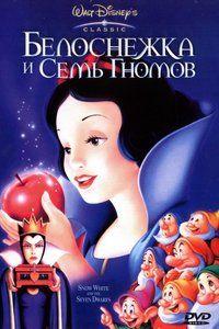 «Белоснежка и семь гномов» (Learning through Disney)