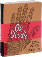 Ok, Doodle. Дудлы, скетчи, зентаглы #книги #блокнот #творчество #рисование #дудлы