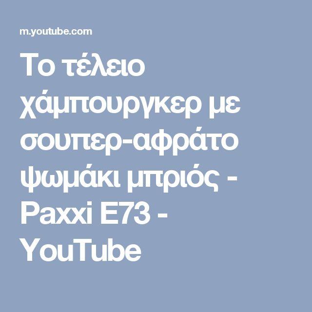 Το τέλειο χάμπουργκερ με σουπερ-αφράτο ψωμάκι μπριός  - Paxxi E73 - YouTube