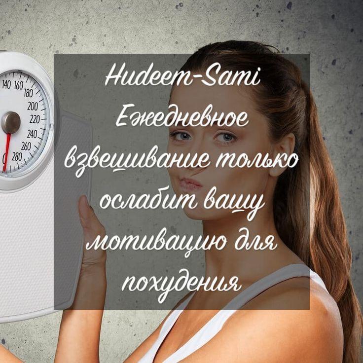 Мотивация чтобы похудеть пункты