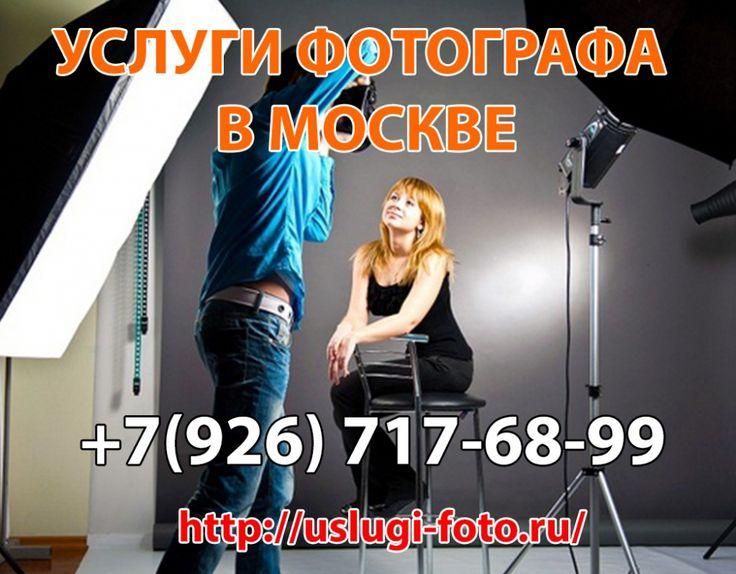 Фотограф Новослободская