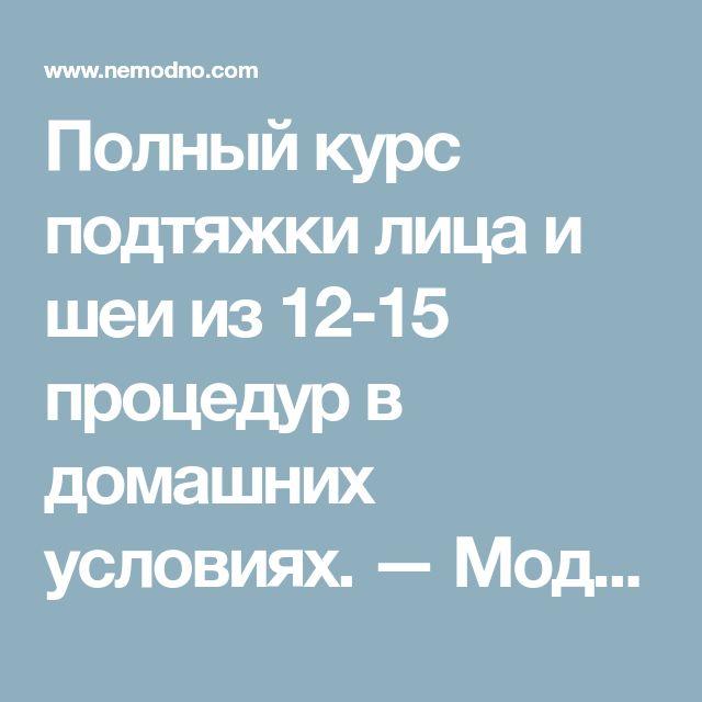 Полный курс подтяжки лица и шеи из 12-15 процедур в домашних условиях. — Модно / Nemodno