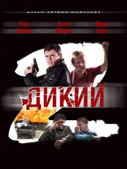 """Детективный сериал """"Дикий 2""""   Rurem.tv"""
