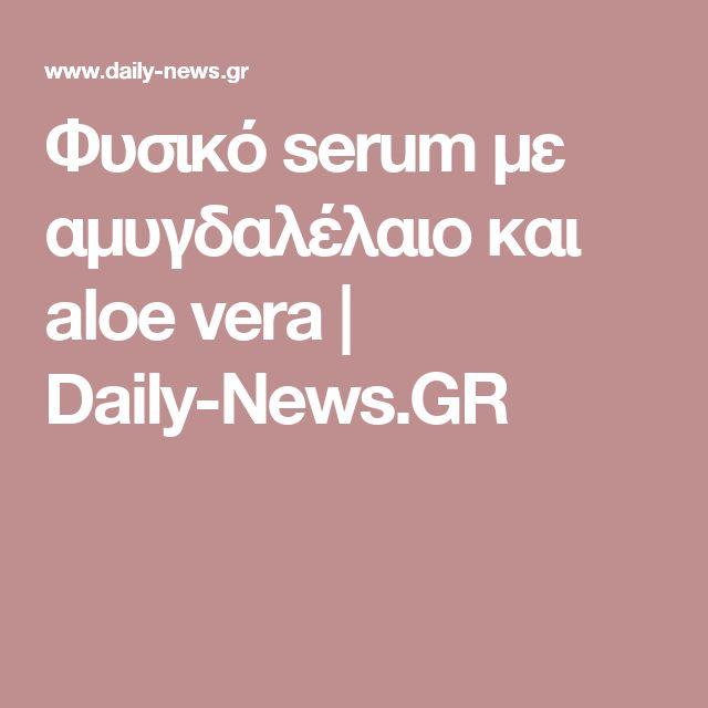Φυσικό serum με αμυγδαλέλαιο και aloe vera | Daily-News.GR