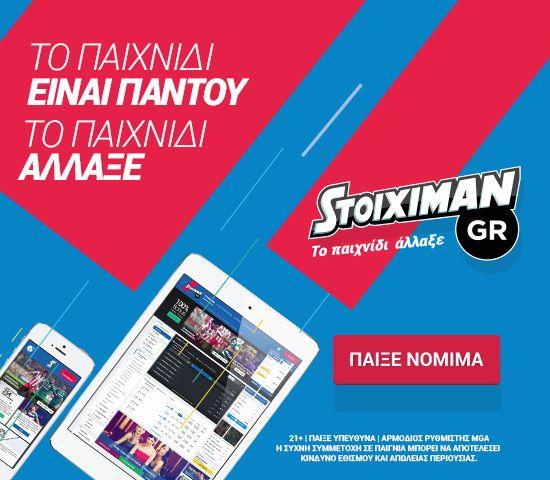 Stoiximan.gr