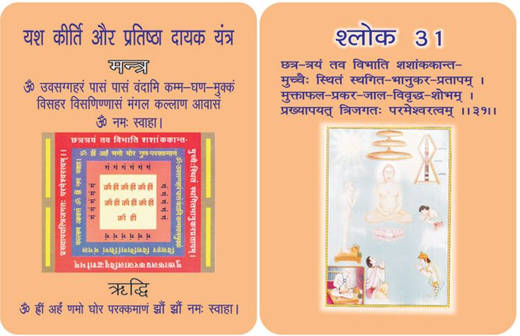 """""""#Mantra For Curing #Skin Diseases"""" in Hindi card. Feel beautiful. For more mantra visit @ http://www.drmanjujain.com"""