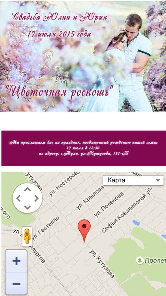"""Персональный свадебный сайт - это отличная помощь для ваших гостей, получить наиболее полную информацию по всем основным организационным вопросам вашей свадьбы!  При заказе организации свадьбы """"под ключ"""", мы дарим каждой нашей паре вот такой персональный сайт: http://weddingstudiowhite.wix.com/juliaandyuri"""