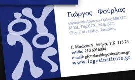 Σχεδιασμός επαγγελματικών καρτών για το κέντρο λογοθεραπείας Λόγος.