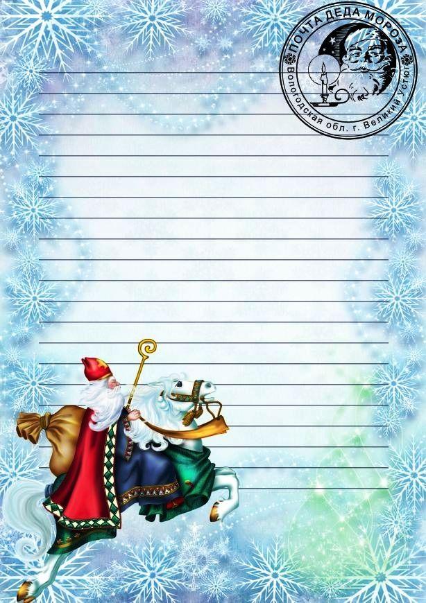 в картинках бланк для письма для деда мороза