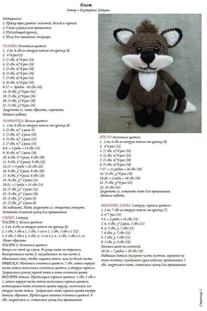 вязание крючком кошек схемы и описание: 18 тыс изображений найдено в Яндекс.Картинках