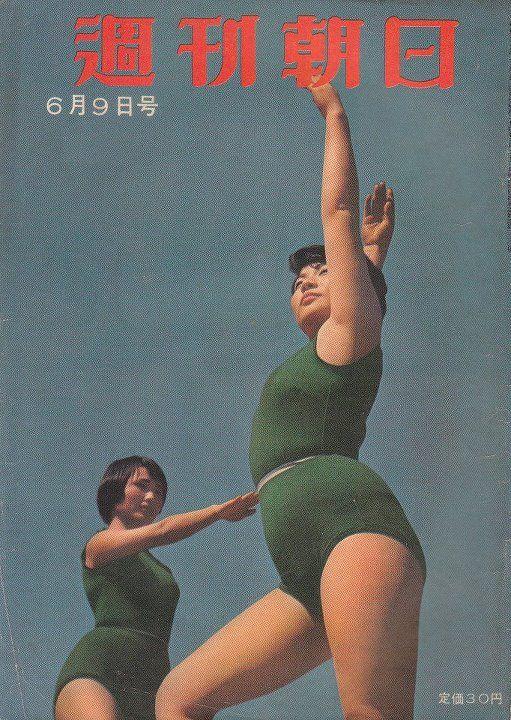 週刊朝日 昭和32年