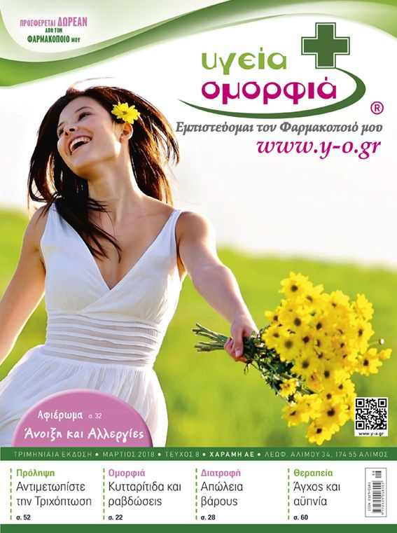 Διαβάστε τώρα και online το τεύχος Μαρτίου του περιοδικού Υγεία και Ομορφιά! https://goo.gl/j29CA8