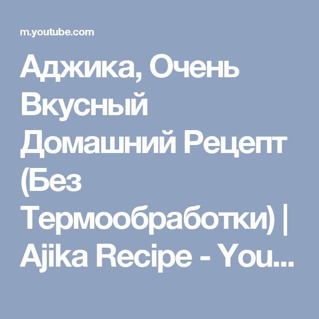 Аджика, Очень Вкусный Домашний Рецепт  (Без Термообработки) | Ajika Recipe - YouTube