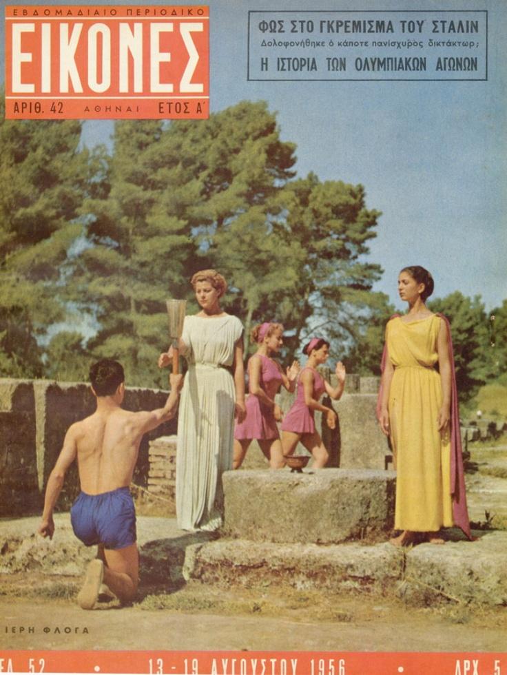 Από το βιβλίο ΕΙΚΟΝΕΣ: 1955-1957 The Complete Cover Archive (Εκδόσεις Τσαγκαρουσιάνος) Πηγή: www.lifo.gr