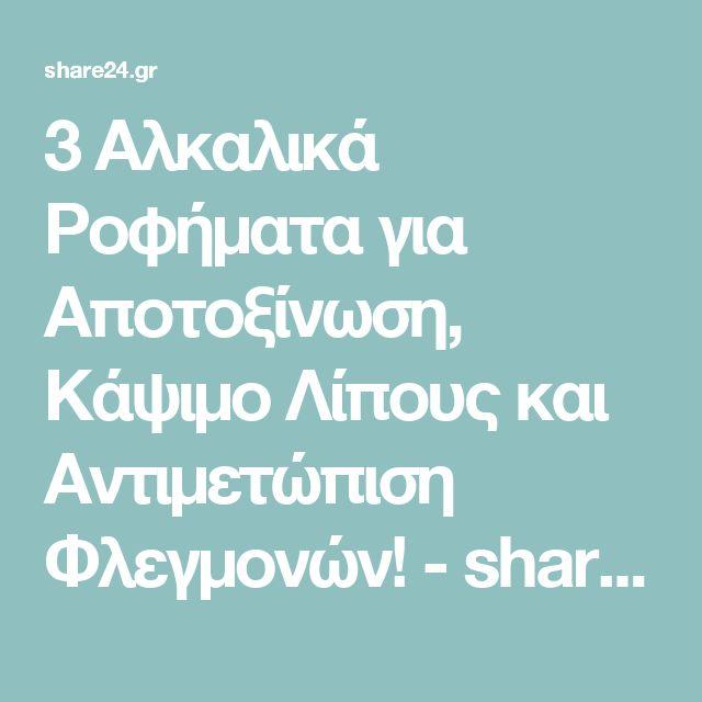3 Αλκαλικά Ροφήματα για Αποτοξίνωση, Κάψιμο Λίπους και Αντιμετώπιση Φλεγμονών! - share24.gr