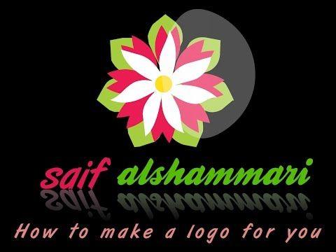 saif alshammari: شرح عمل لوكو شعار خاص بك
