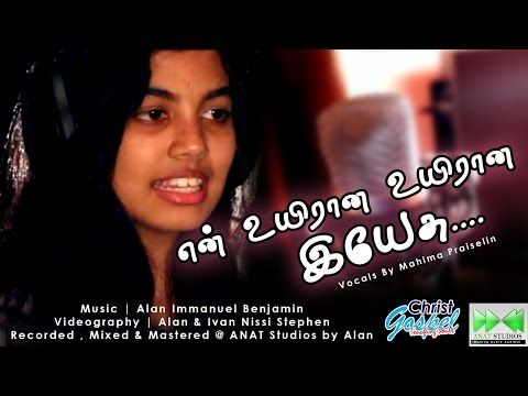 En Uyirana Yesu | Cover | Mahima Praiselin | Tamil Christian New Songs | Tamil Christian Songs 2017 - YouTube