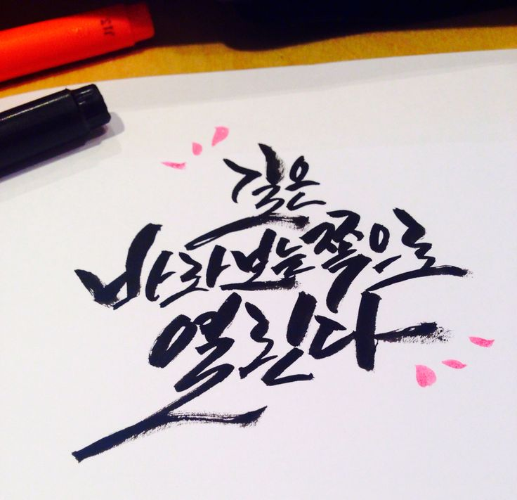 Best calligraphy in korea images on pinterest