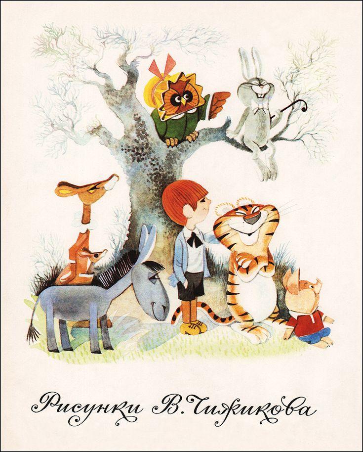 Alan Alexander Miln and Boris Zakhoder. Winnie the Pooh, Illustrator V. Chizhikov, 1993.