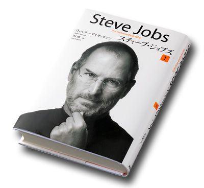 steve jobs book 1